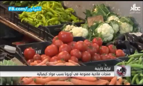 الجزائر :  منتجات فلاحية ممنوعة في أوروبا بسبب مواد كيميائية