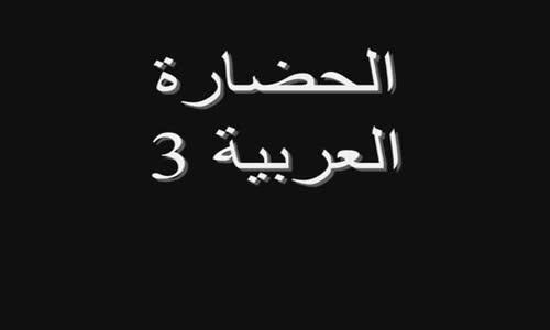 ملفات مجهولة 16 الحضارة العربية 3