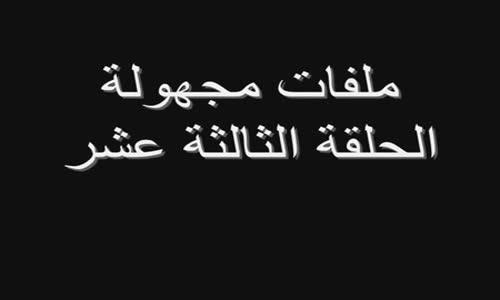 ملفات مجهولة 13 العرب