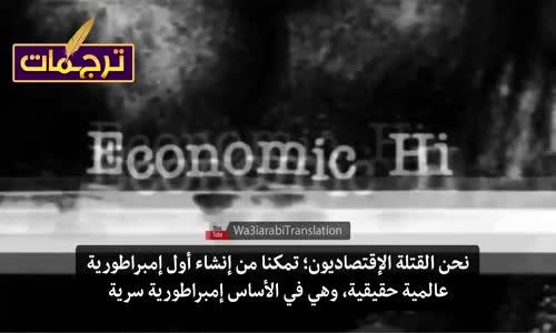 القتلة الإقتصاديون - تعرف على وسائل سرقة ثروات الدول واحتلالها