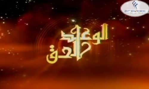 برنامج الوعد الحق للشيخ الدكتور عمر عبد الكافي الحلقة العاشرة