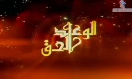 برنامج الوعد الحق للشيخ الدكتور عمر عبد الكافي الحلقة الثالثة