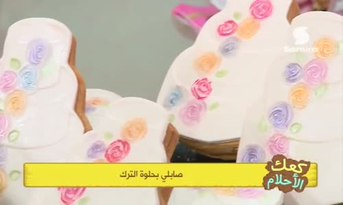حلوة صابلي بحلوة الترك حصة كعك الأحلام  