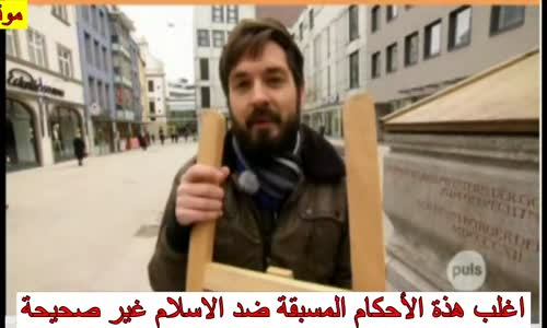برنامج عن الاسلام في المانيا ويصعق المشاهدين