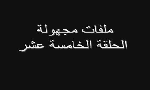 ملفات مجهولة 15 الحضارة العربية 2
