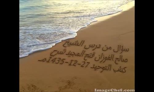 حكم شراء شعر النبي صلى الله عليه وسلم الشيخ صالح الفوزان - حفظه الله