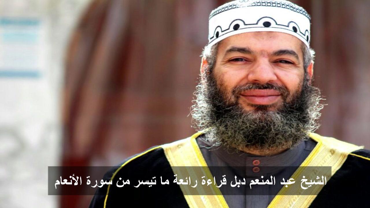 cheikh abed almonem dobal