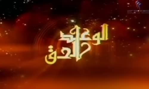 برنامج الوعد الحق للشيخ الدكتور عمر عبد الكافي الحلقة الثانية