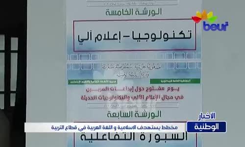مخطط فرنسي يستهدف العقيدة الاسلامية ومسحها باتفاق 11 مندوب فرنسي والوزيرة بن غبريط