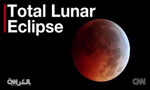 """فيديو يوضح ظاهرة """"قمر الدم"""" وسبب خسوفه"""