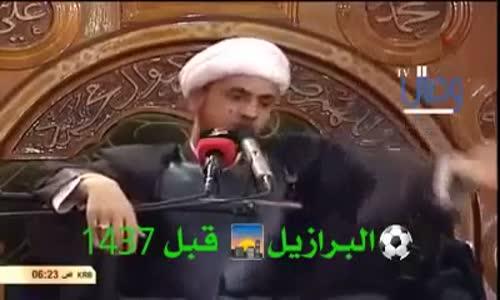 الشيعة علي ومنتخب البرازيل