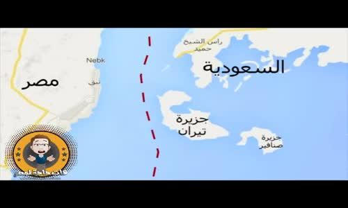 فيديو مضحك عن حال الجزيرتين دلوقت  بين مصر والسعودية