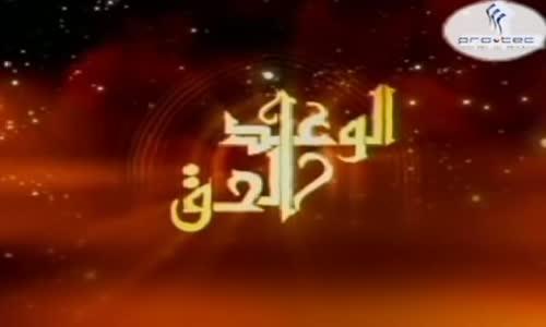 برنامج الوعد الحق للشيخ الدكتور عمر عبد الكافي الحلقة الثامنة
