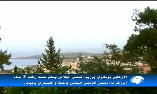 إرهابي يسلم نفسه لمصالح الأمن في جيجل رفقة ثلاثة نساء Un Terroriste se rend à Jijel 26/08/2015