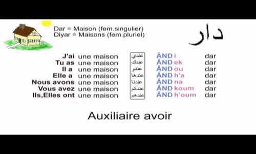 اول درس لتعلم الدارجة الجزائرية