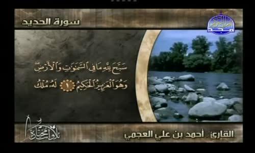57. سورة الحديد - القرآن الكريم كاملا (صوت صورة شرح)