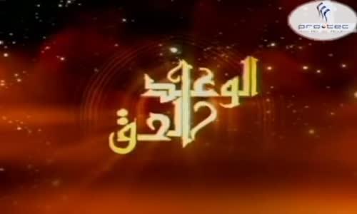 برنامج الوعد الحق للشيخ الدكتور عمر عبد الكافي الحلقة التاسعة