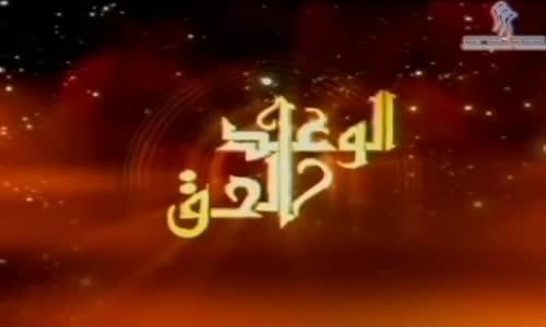 برنامج الوعد الحق للشيخ الدكتور عمر عبد الكافي الحلقة السادسة