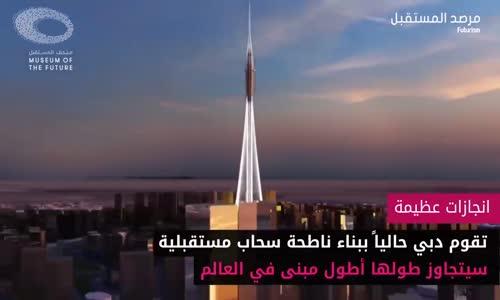 ناطحة سحاب مستقبلية في دبي سيتجاوز طولها أطول مبنى في العالم