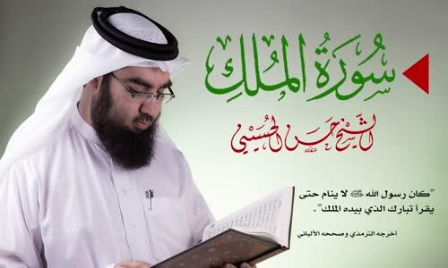 سورة الملك  الشيخ 