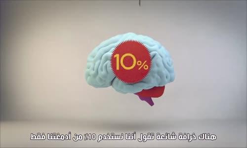 خرافة استخدم 10% من امكانية ادمغتنا.