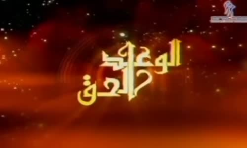 برنامج الوعد الحق للشيخ الدكتور عمر عبد الكافي الحلقة الأولي