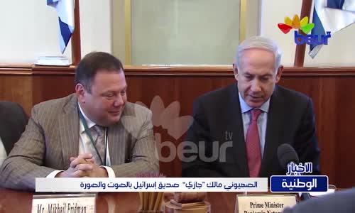 شاهد بالصوت والصورة مالك شركة جازي ميخائيل فريدمن يصرح بتقديمه مساعدات مالية للكيان الصهيوني