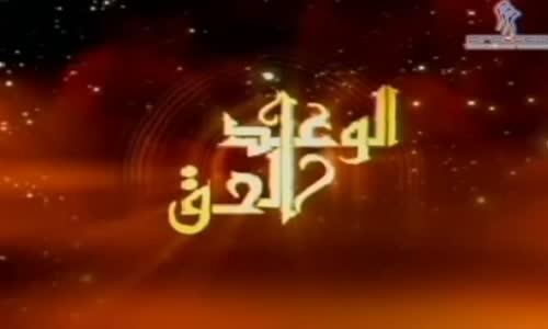 برنامج الوعد الحق للشيخ الدكتور عمر عبد الكافي الحلقة السابعة