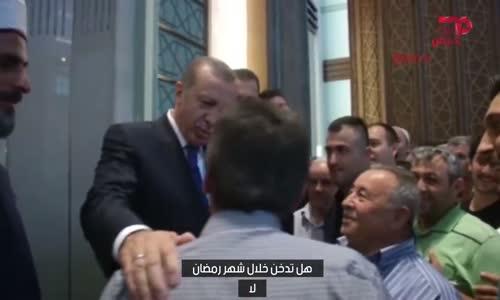 الرئيس التركي  ينصح أحد المواطنين اثر ملاحظته علبة سجائر في جيب قميصه