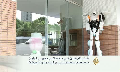 """""""الفندق الغريب"""" في #اليابان.. معظم موظفيه من الروبوتات!"""