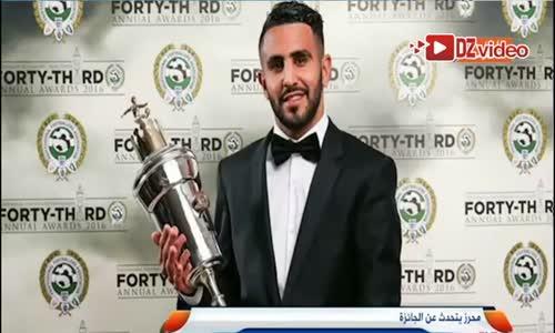 محرز يتحدث عن الجائزة الذي توج بها افضل لاعب في الدوري الانجليزي بالعربي