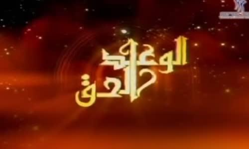 برنامج الوعد الحق للشيخ الدكتور عمر عبد الكافي الحلقة الخامسة