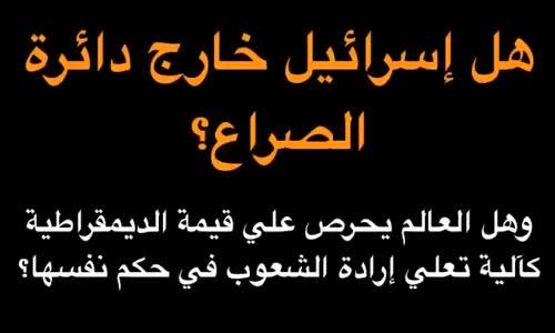 ماذا قال اليهودي برنارد هينري ليفي عن العشرية السوداء في الجزائر ومنع الجبهة الاسلامية