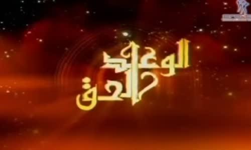 برنامج الوعد الحق للشيخ الدكتور عمر عبد الكافي الحلقة الرابعة