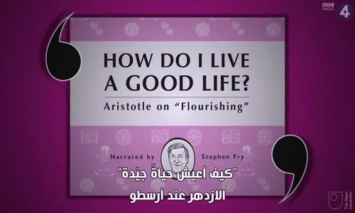 """""""كيف أحيا حياةً جيّدّة؟ """"، إجابة  أرسطو على هذا السؤال المحوريّ في الفلسفة في دقيقتين."""