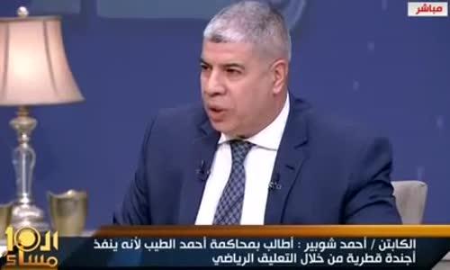 احمد شوبير يضرب احمد الطيب على الهواء بالقلم ويحدفه بالماء وسب مراته وولادة ( حرب شوارغ )