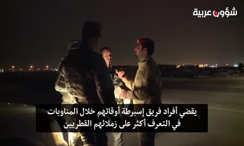 مشاهد تنشر لأول مرة.. ماذا يحدث داخل قاعدة العُديد الجوية الأمريكية في قطر؟