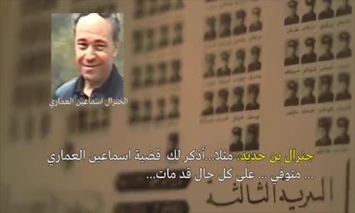 بعد هذا التصريح  تم سجنه : تواطؤ جهاز المخابرات مع الجماعات المسلحة بشهادة  الجنرال بن حديد