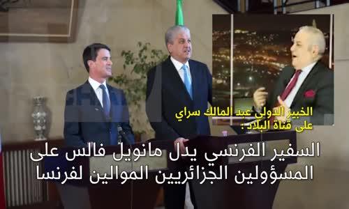 السفير الفرنسي يدل مانويل فالس على المسؤولين الجزائريين الموالين لفرنسا امام الجميع