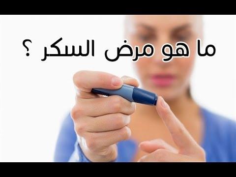 ماهو مرض السكري فيديو بياني