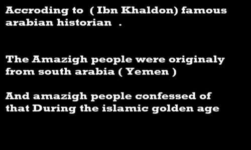 اصل الأمازيغ من اليمن