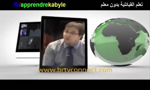 أمازيغ بلاد الشام( الجزء الاول ) Amazigh Liban et Palestin