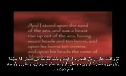 The Arrivals (arabic) 4 - القادمون
