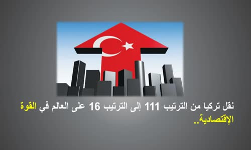 إنجازات اردوغان التي لا تعرفها...شاهد تطور تركيا خطوة بخطوة