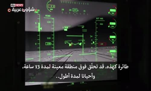 تقرير سكاي نيوز حول الطائرات الأمريكية البريطانية التي تنطلق من الخليج