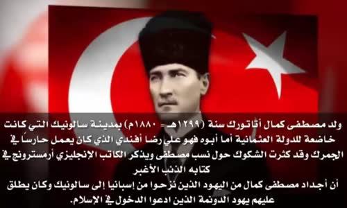 حقائق لا تعرفها عن الرجل الذي ضيع الاسلام في تركيا مصطفي كمال اتاتورك