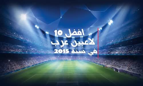 أفضل 10 لاعبين عرب في موسم 2015-2016