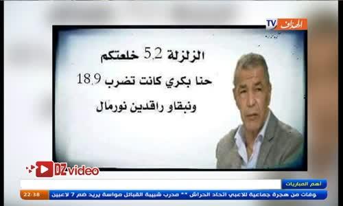علي بن شيخ يرد -الزلزال 5.2 خلعتكم نا بكري كانت تضرب 18.9 ونبقاو راقدين نورمال
