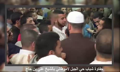Bourouba حفاوة شباب حي الجبل لاموطاني بالشيخ علي بن حاج