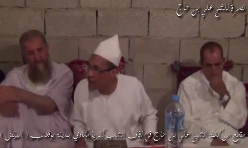 !...الشيخ علي بن حاج _ عن اي حرية تتكلمون